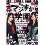 舞台「マジすか学園」〜京都・血風修学旅行〜〈2枚組〉 (DVD)