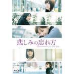 悲しみの忘れ方 Documentary of 乃木坂46 スペシャル・エディション (ブルーレイ)