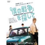 「僕の戦争」を探して (DVD)(2016/1/6)