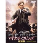 【メール便送料無料】マイケル・コリンズ 特別版 (DVD)