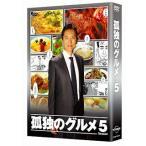 【送料無料】孤独のグルメ Season5 DVD-BOX (DVD) (5枚組)