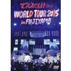 でんぱ組.inc / WORLD TOUR 2015 in FUJIYAMA〈2枚組〉 (DVD) (2枚組)