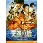 天空の蜂 (DVD) (2016/2/3発売)