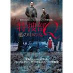 特捜部Q 檻の中の女 (DVD)