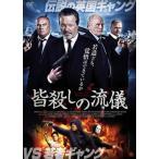 皆殺しの流儀 (DVD)