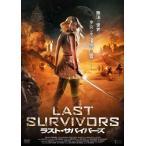 ラスト・サバイバーズ (DVD)