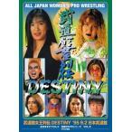 武道館女王列伝 DESTINY '95・9・2 日本武道館 廉価版 (DVD) (2枚組) (2015/12/