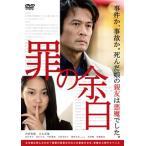 罪の余白 (DVD)