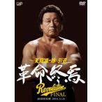 天龍源一郎 引退-2015.11.15 両国国技館 革命終焉- (DVD)