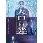 合葬 (DVD)