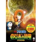 【メール便送料無料】映画ドラえもん のび太の恐竜 2006 (DVD)
