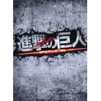 【PG12】 進撃の巨人 ATTACK ON TITAN 豪華版 (ブルーレイ)