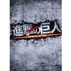【PG12】 進撃の巨人 ATTACK ON TITAN 豪華版 (DVD)