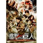【PG12】 進撃の巨人 ATTACK ON TITAN (DVD)