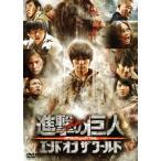 【メール便送料無料】【PG12】 進撃の巨人 ATTACK ON TITAN エンド オブ ザ ワールド (DVD)(2