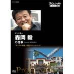 プロフェッショナル 仕事の流儀 マーケター 森岡毅の仕事 ナニワの軍師,再起のテーマパーク (DVD)(201