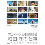 プロフェッショナル 仕事の流儀 アニメーション映画監督 細田守の仕事 希望を灯す,魂の映画 (DVD)(201