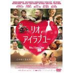リオ,アイラブユー (DVD)