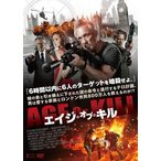 エイジ・オブ・キル (DVD)