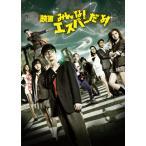 【メール便送料無料】【PG12】 映画 みんな!エスパーだよ! (DVD)