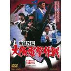 【メール便送料無料】実録外伝 大阪電撃作戦 (DVD)