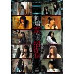 劇場霊からの招待状 DVD-BOX (DVD) (4枚組) (2016/4/2発売)