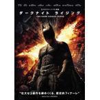 ダークナイト ライジング (DVD)