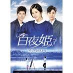 白夜姫 DVD-BOX1 (DVD) (8枚組) (2016/4/2発売)