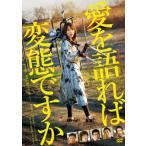 【メール便送料無料】愛を語れば変態ですか (DVD)(2016/4/6発売)