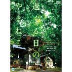過ぐる日のやまねこ (DVD)