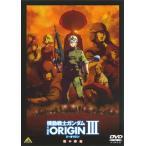 【送料無料】機動戦士ガンダム THE ORIGIN III (DVD) (2016/6/10発売)