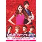 【送料無料】白鳥麗子でございます! DVD-BOX (DVD) (5枚組) (2016/4/27発売)