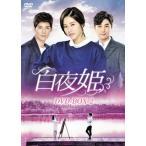 【送料無料】白夜姫 DVD-BOX2 (DVD) (7枚組) (2016/5/3発売)