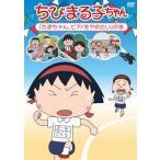 ちびまる子ちゃん「たまちゃん,ピアノをやめたい」の巻 (DVD) (2016/4/20発売)