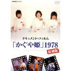かぐや姫 / ドキュメント・フィルム「かぐや姫」1978復刻版 (DVD) (2016/5/11発売