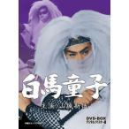 【送料無料】白馬童子 DVD-BOX デジタルリマスター版 (DVD) (3枚組) (2016/7/13発売)