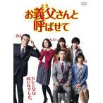 お義父さんと呼ばせて DVD-BOX (DVD) (5枚組) (2016/7/6発売)