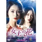 女王の花 DVD-SET1 (DVD) (7枚組) (2016/6/2発売)