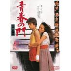 青春の門 自立篇 (DVD) (2016/6/8発売)