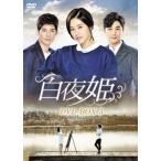 白夜姫 DVD-BOX3 (DVD) (7枚組) (2016/6/2発売)