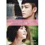 シークレット・メッセージ (DVD) (2枚組) (2016/6/22発売)