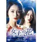 女王の花 DVD-SET2 (DVD) (7枚組) (2016/7/2発売)