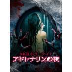 AKBホラーナイト アドレナリンの夜 DVD BOX(DVD)(6枚組)(2016/8/17発売)