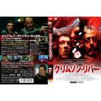 クリムゾン・リバー HDマスター版 (DVD) (2016/6/29発売)