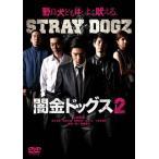 闇金ドッグス2(DVD)(2016/6/17発売)(X)