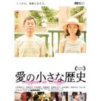愛の小さな歴史 (DVD) (2016/7/2発売)