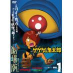 ゲゲゲの鬼太郎 THE MOVIES VOL.1 (DVD) (2016/7/13発売)