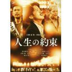 人生の約束 (DVD) (2016/7/6発売)