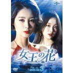 女王の花 DVD-SET3(DVD)(8枚組) (2016/8/2発売)