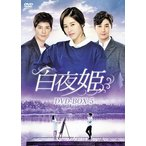 白夜姫 DVD-BOX5(DVD)(7枚組) (2016/8/2発売)